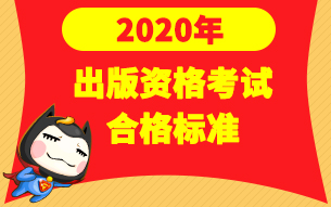 2020年出版专业资格考试成绩合格标准