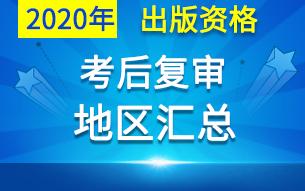 2020年出版专业资格考试考后资格复审地区汇总