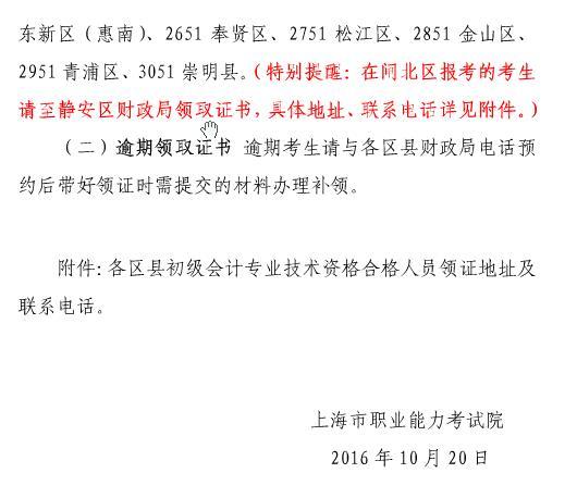 2016年上海初级会计师证书领取通知