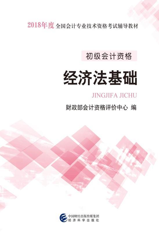 2018年初级经济法基础考试教材