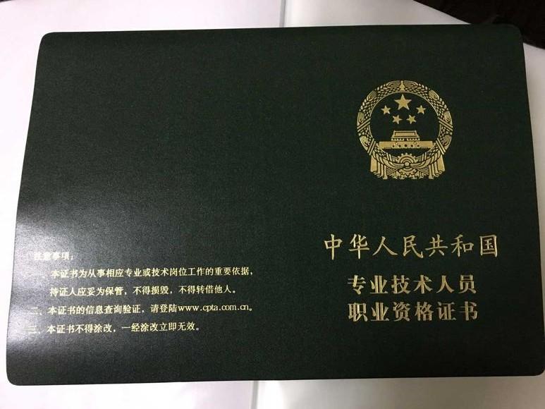 初级会计师证书封面