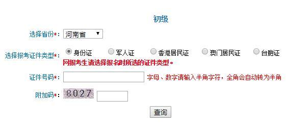 全国会计资格评价网准考证打印入口