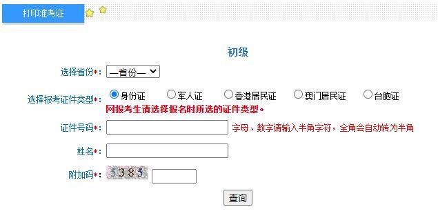 2020云南初级会计考试准考证打印入口公布