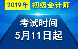 2019年初级会计职称考试时间5月11-19日