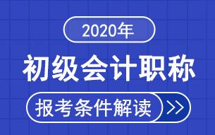 全国2020年初级会计师必威体育betwayAPP下载条件