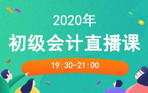 2020初级会计师直播课程开始,早学习稳拿证!