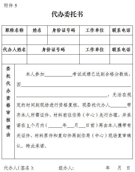 广州市2017年度注册城乡规划师职业资格考试