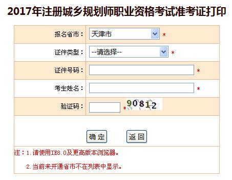 2017年天津城乡规划师准考证打印入口