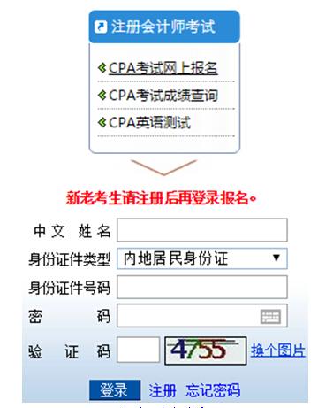 cpa报考条件-2016年注册会计师网上报名所需证件
