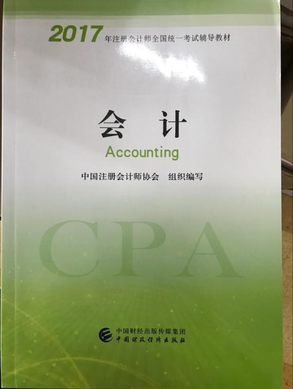 2017年注会《会计》考试教材