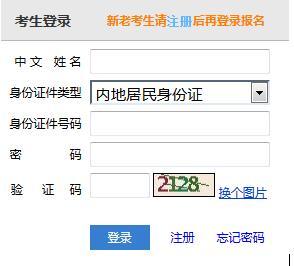 2019注册会计师全国统一考试网上报名系统