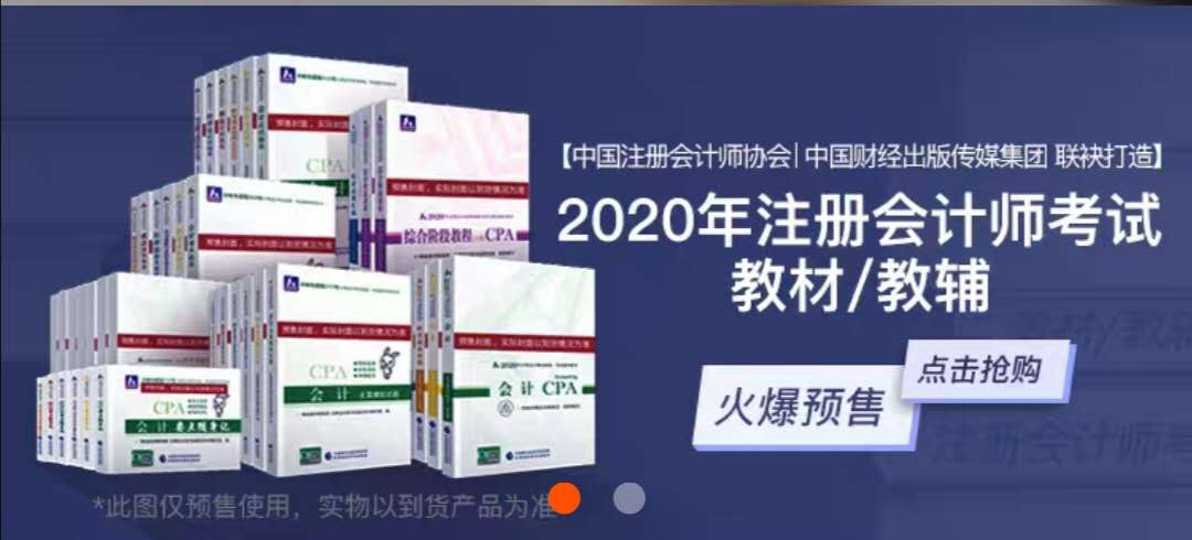 2020年注冊會計師考試教材