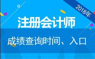中国注册会计师协会2018年注册会计师考试成绩查询入口