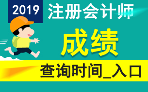 2019年注册会计师betway787成绩查询入口-中国注册会计师协会