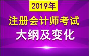 2019年注册会计师betway787新旧大纲变化对比汇总