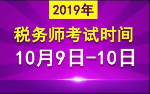 2019年税务师考试时间11月9日-10日