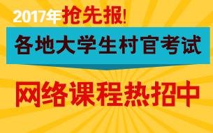全国2017年村官招录考试网络课程热招