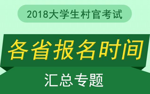2018全国各省大学生村官考试报名时间汇总
