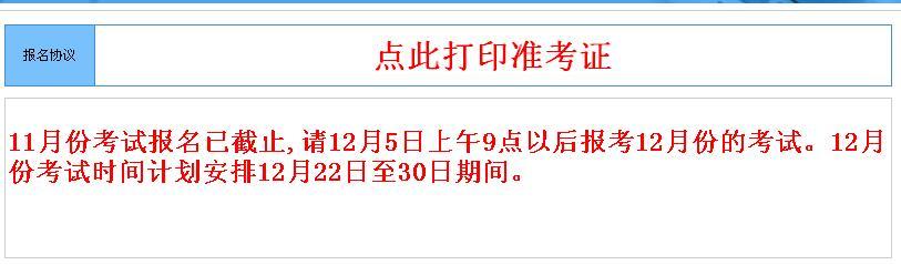 2016年12月天津会计从业资格考试报名时间