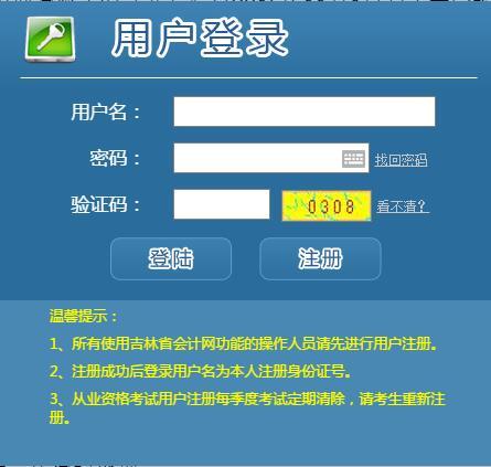 吉林省会计网2016年第四季吉林会计从业准考证打印系统