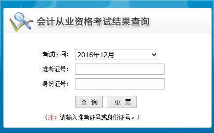 2016第四季山东会计从业考试成绩查询入口