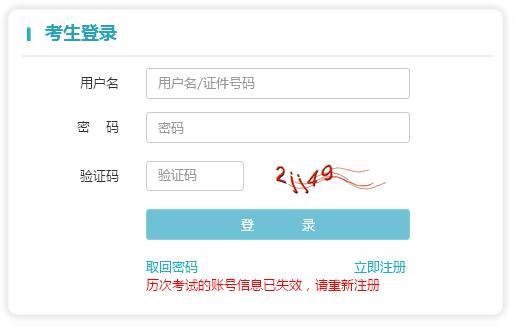 全国导游资格考试网上报名系统