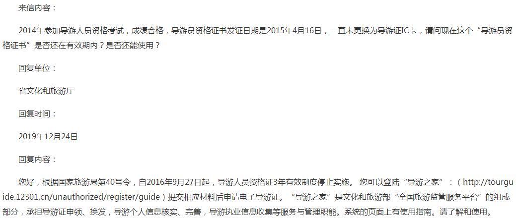 湖北省导游员资格证书有效期是几年