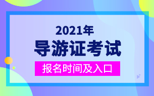 2021年导游资格证考试报名时间