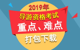 2019年导游资格考试备考培训专题