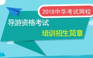【新手上路】2018年导游资格证千赢国际手机版下载招生简章