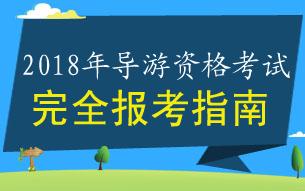 2018年全国导游考试报考指南汇总