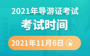 官网公布:2021年导游资格考试时间11月6日