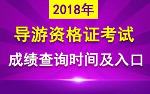 2018年导游证成绩查询时间2019年2月22日起