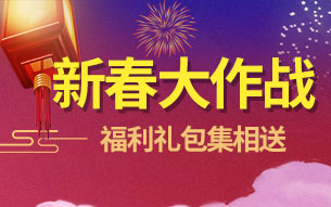 好课大放价,导游资格证春节大礼包送上!