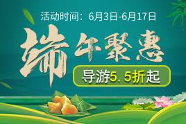端午聚惠,2019年导游资格证好课85折!
