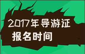 国家旅游局官网2017年导游证报名时间|入口