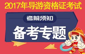 2017导游证备考_qy700时间_条件_千赢国际手机版下载时间_内容_培训专题