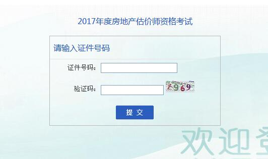 2017年安徽房地产估价师准考证打印入口