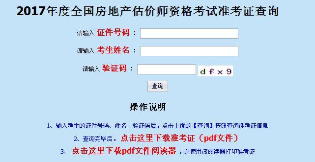 2017年上海房地产估价师准考证打印入口