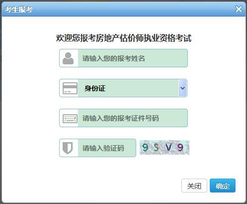 2017年浙江房地产估价师准考证打印入口