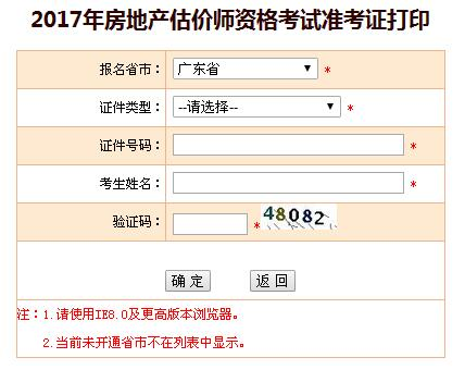 2017年广东房地产估价师准考证打印入口