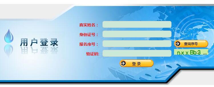 湖南2017年房地产估价师准考证打印入口