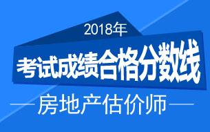 2018年房地产估价师考试成绩合格标准