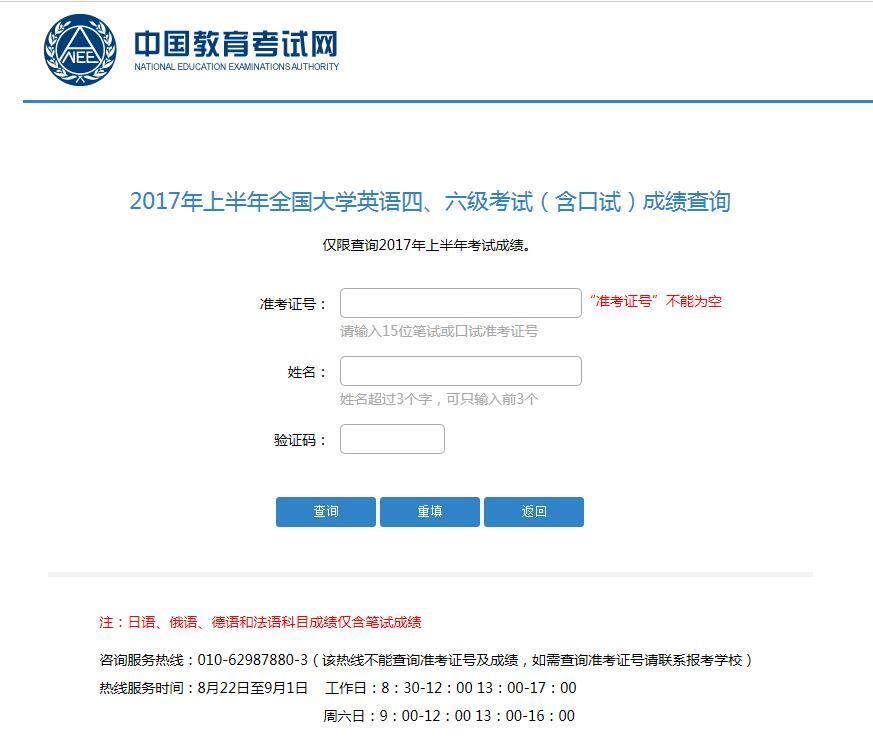 天津大学英语四级考试成绩查询入口-中国教育考试网
