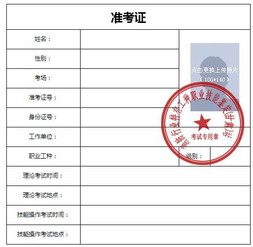 消防设施操作员准考证打印样式