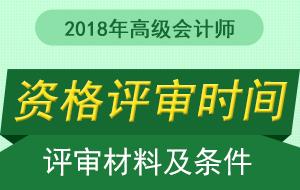 各省2018年正高级、高级会计师资格任职评审时间|材料|条件汇总