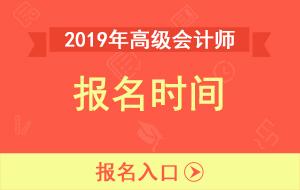 2019年高级会计师报名时间及报名入口