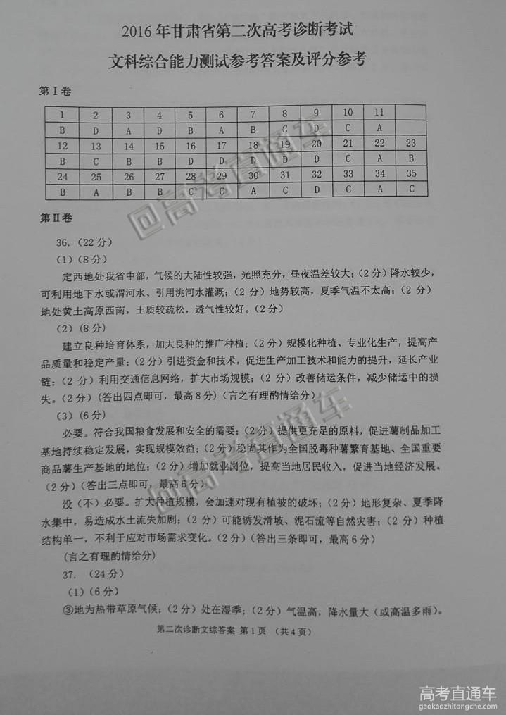 2016甘肃高考二模文综试卷答案