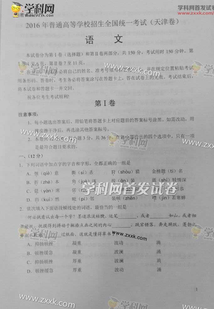 14河南高考语文试卷_2016年天津高考语文试题_猎学网