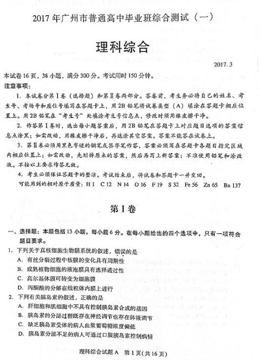 2017年广州一模理综试题及答案